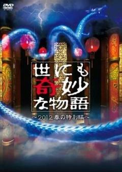 世界奇妙物语 2012年春之特別篇剧照