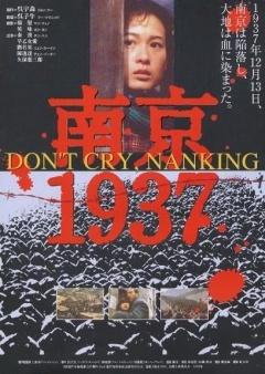 南京1937剧照