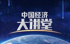 中国经济大讲堂剧照