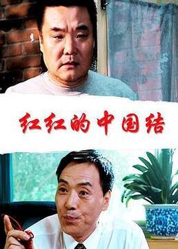 红红的中国结剧照