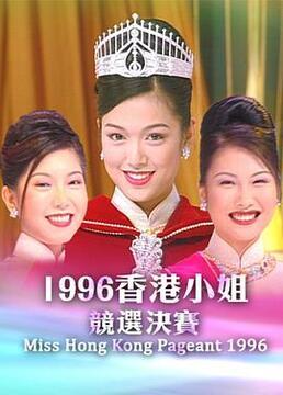 1996香港小姐競選剧照