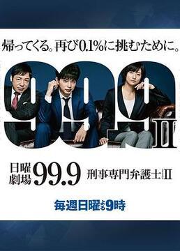 99.9:刑事专业律师 第二季剧照