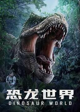 恐龙世界剧照