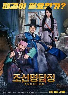 朝鲜名侦探:吸血怪魔的秘密剧照