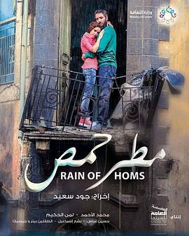 霍姆斯之雨剧照