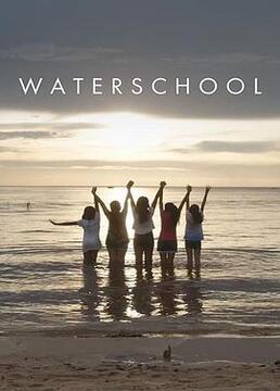 水上学校剧照