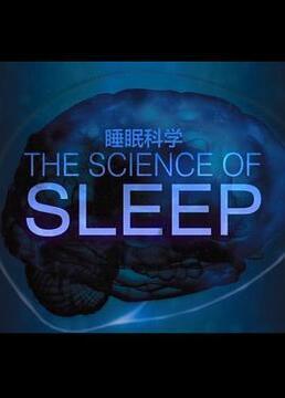 睡眠的科学剧照