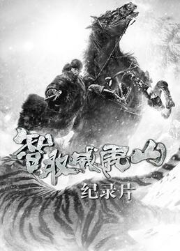 智取威虎山纪录片剧照