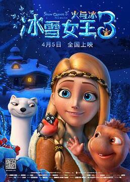 冰雪女王3:火与冰剧照