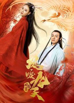 凤唳九天之焰赤篇剧照