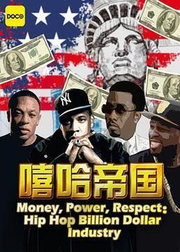 嘻哈帝国金钱权力尊重剧照