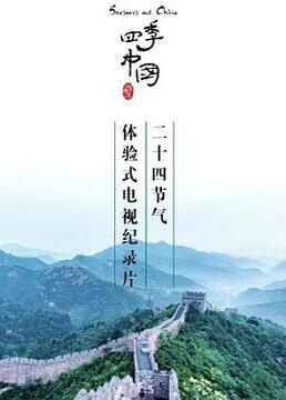 四季中国剧照