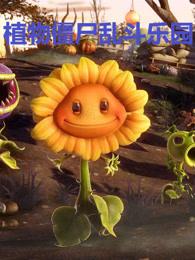 植物僵尸乱斗乐园剧照