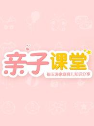 亲子课堂崔玉涛剧照