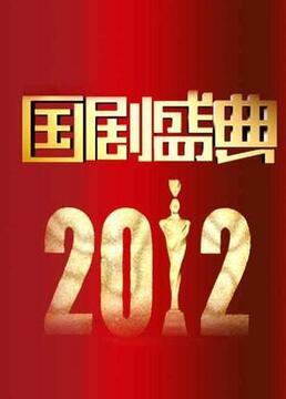 2012国剧盛典剧照
