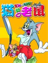 猫和老鼠河南方言版剧照