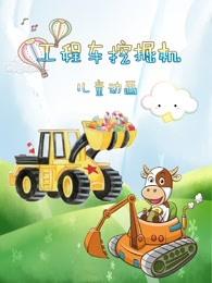 工程车挖掘机儿童剧照