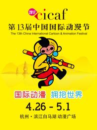 2017中国国际动漫节剧照