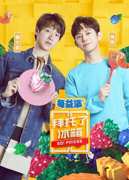 拜托了冰箱中国版第六季剧照