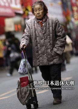 世界日本退休大潮剧照