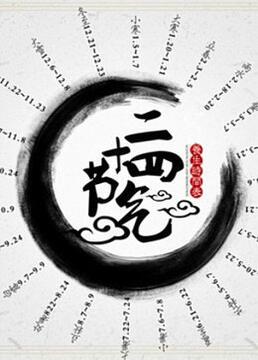 中国二十四节气剧照