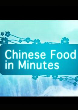 分分钟做好美味中餐剧照