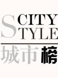 城市榜单剧照