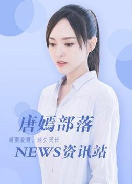 唐嫣部落资讯站剧照