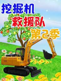 挖掘机救援第二季剧照
