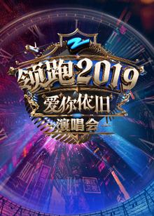 2019领跑演唱会剧照