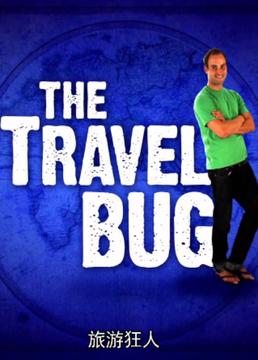 旅游狂人第二季剧照