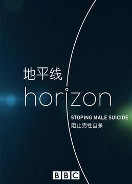 地平线系列之阻止男性自杀剧照
