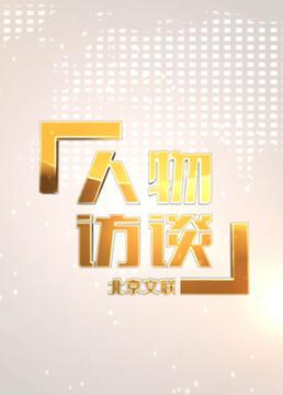 北京市文联人物访谈剧照