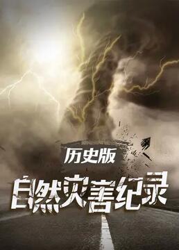 自然灾害纪录历史版剧照