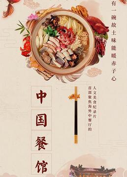 中国餐馆纪录片剧照