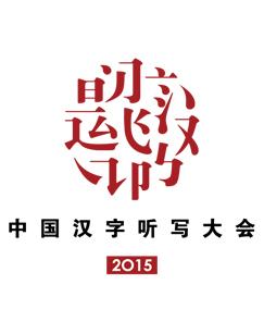 中国汉字听写大会剧照