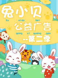 兔小贝公益广告第二季剧照