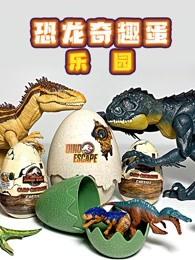 恐龙奇趣蛋乐园剧照