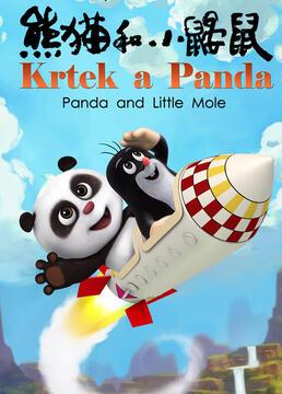 熊猫和小鼹鼠剧照