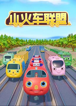 小火车联盟第一季