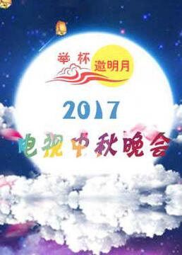 2017电视中秋晚会剧照