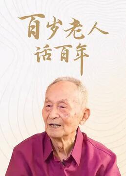 百岁老人话百年剧照