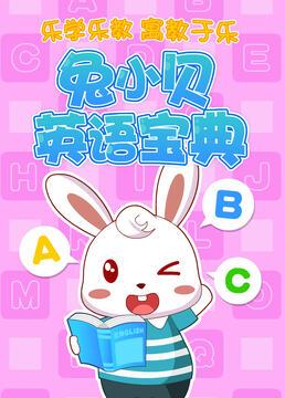 兔小贝英语宝典剧照