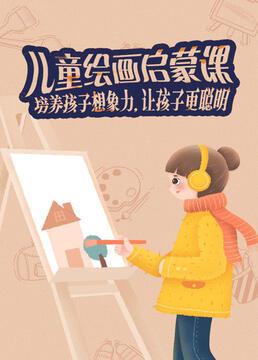 儿童绘画启蒙课培养孩子想象力让孩子更聪明剧照