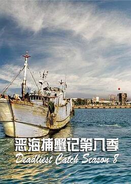 恶海捕蟹记第八季剧照