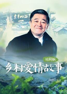乡村爱情故事短剧版剧照
