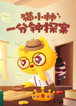 猫小帅一分钟探案剧照