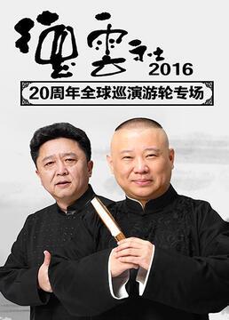 德云社20周年全球巡演游轮专场2016剧照