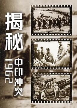 揭秘1962中印冲突剧照