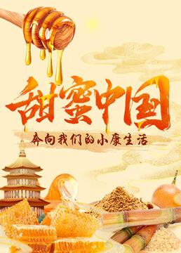 甜蜜中国剧照